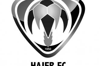 شعار نادي هجر