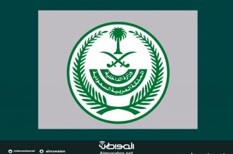 شعار وزارة الداخلية الجديد