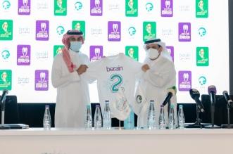 كأس السوبر السعودي بمسمى بيرين