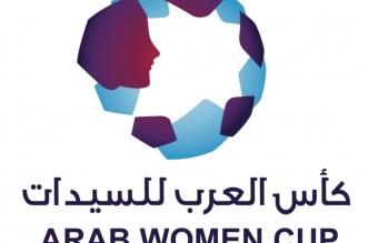 كأس العرب للسيدات