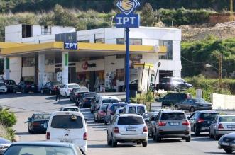 لبنان يرفع السعر الرسمي للبنزين 95 بنسبة 66% - المواطن
