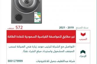 استدعاء 572 مجفف ملابس من نوع Electrolux - المواطن