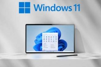 مفاجأة من مايكروسوفت بخصوص Windows 11