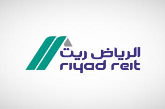 توزيع 46 مليون ريال أرباحاً نقدية على مالكي وحدات الرياض ريت - المواطن