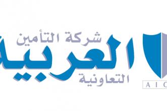 التأمين العربية تربح 1.7 مليون ريال - المواطن