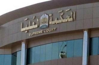 المحكمة العليا: الاثنين المكمل لشهر ذي الحجة والثلاثاء غرة شهر المحرم - المواطن
