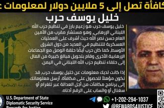 5 ملايين دولار لمعلومات عن لبناني يمول ميليشيا الحوثي - المواطن