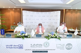 مصرف الراجحي ينضم إلى برنامج المتعاملين الأوليين بأدوات الدين الحكومية - المواطن