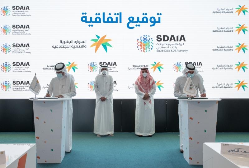 اتفاقية بين الموارد البشرية وسدايا للاستفادة من البيانات والذكاء الاصطناعي - المواطن