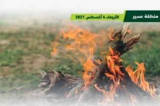 توقيف 20 مخالفًا أشعلوا النار في منتزه الملك عبدالعزيز الوطني بالسودة - المواطن