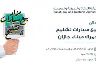 الزكاة تعلن عن مزاد لبيع سيارات تشليح في جمرك جازان - المواطن