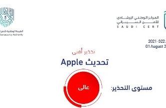 الأمن السيبراني: ثغرة أمنية خطيرة في تحديث أصدرته آبل - المواطن