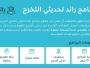 مؤسسة البريد تعلن عن بدء التسجيل في برنامج رائد