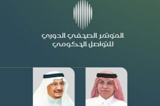 المؤتمر الصحفي الدوري للتواصل الحكومي يستضيف غدًا وزيري الإعلام والتعليم - المواطن