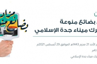مزاد لبيع بضائع منوعة في جمرك ميناء جدة الإسلامي - المواطن