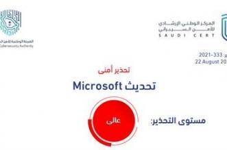 الأمن السيبراني يحذر من وجود ثغرات في منتج ميكروسوفت - المواطن