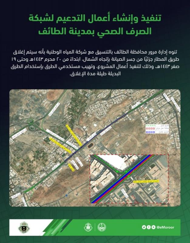 المرور يعلن إغلاق طريق المطار جزئيًّا بالطائف لمدة شهر - المواطن