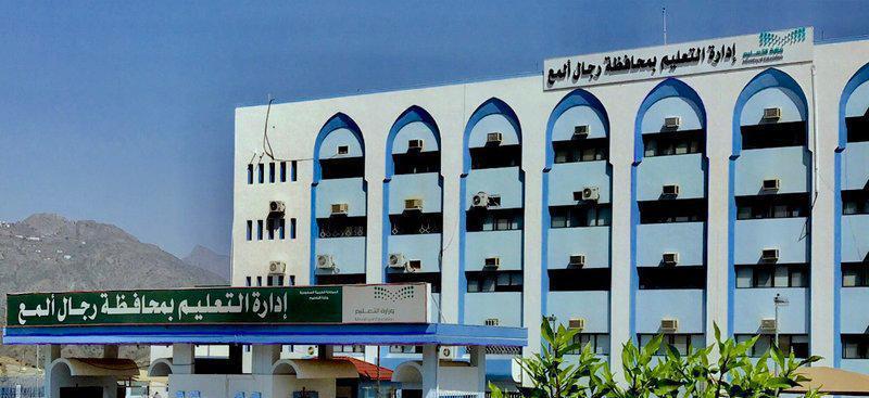 تهيئة 115 مبنى تعليميًّا في رجال ألمع لبداية عام دراسي جاد وآمن