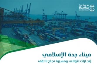 ميناء جدة الإسلامي يقفز للمرتبة 37 عالمياً ضمن أكبر 100 ميناء بالعالم - المواطن