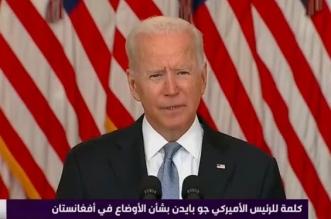 بايدن: خرجنا من أفغانستان في الوقت المناسب ولن نقاتل بالنيابة عن القوات الأفغانية - المواطن
