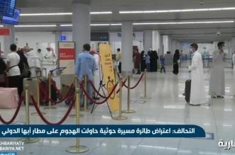 عودة الحركة الجوية في مطار أبها بعد إسقاط مسيرة مفخخة أطلقتها ميليشيا الحوثي - المواطن