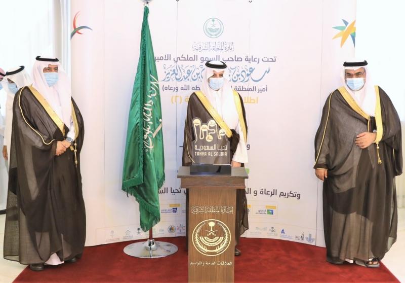 أمير الشرقية يدشن تحيا السعودية 2 ويكرم المشاركين في النسخة الأولى - المواطن