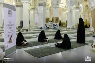 استئناف الحلقات القرآنية النسائية بالمسجد الحرام - المواطن