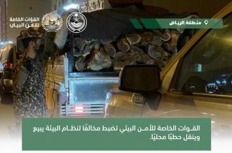 ضبط مخالف لنظام البيئة يبيع وينقل حطبًا محليًّا في الرياض - المواطن