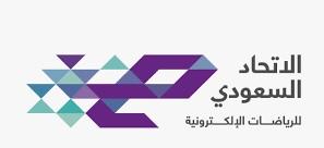 الاتحاد السعودي للرياضات الإلكترونية
