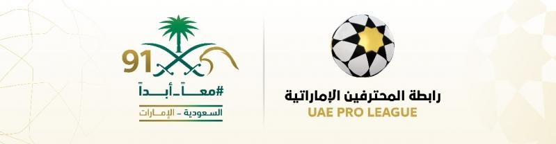 الدوري الإماراتي واليوم الوطني السعودي