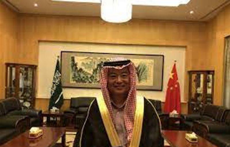السفير الصيني السعودية تسير نحو مستقبل مشرق بفضل رؤية 2030