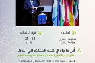السعودية تشارك في الاجتماع الثاني لقادة اقتصاد الفضاء بمجموعة العشرين - المواطن