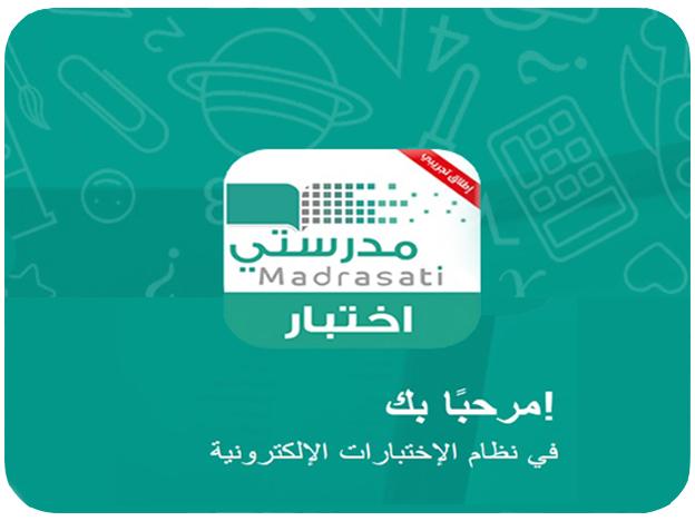 أكثر من 539 ألف طالب وطالبة يؤدون اختبارات تعزيز المهارات اليوم - المواطن