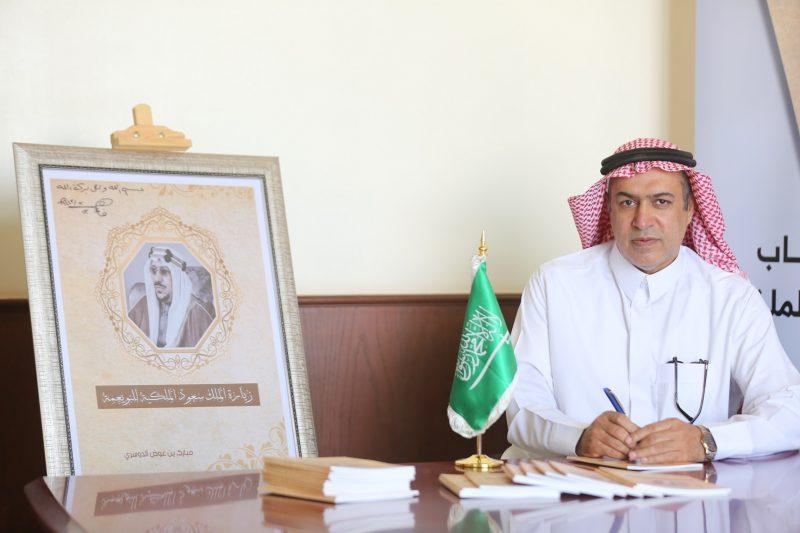 محافظ وادي الدواسر يدشن كتاب زيارة الملك سعود الملكية للنويعمة - المواطن