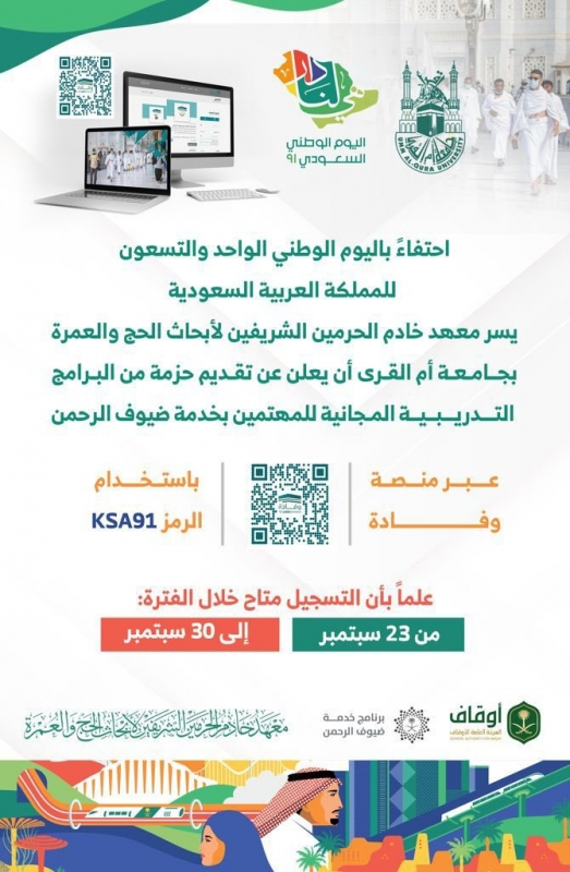 برامج تدريبية مجانية في جامعة أم القرى للمهتمين بخدمة ضيوف الرحمن - المواطن