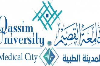 المدينة الطبية بجامعة القصيم