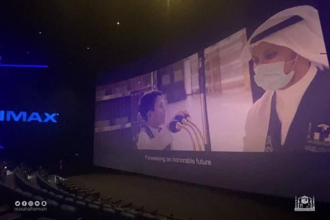 عرض فيلم جيل الرؤية لـ رئاسة الحرمين عبر صالات السينما والقنوات الفضائية