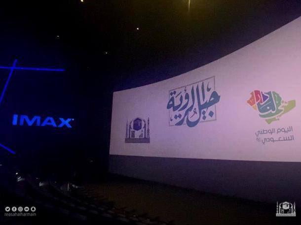 عرض فيلم جيل الرؤية لـ رئاسة الحرمين عبر صالات السينما والقنوات الفضائية - المواطن