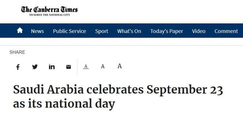 صحيفة أسترالية اليوم الوطني السعودي يبرز أهداف المملكة طويلة المدى