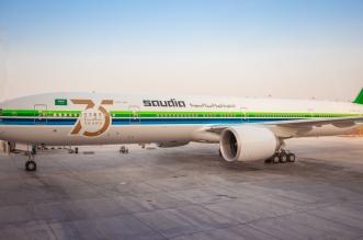 طائرة الخطوط السعودية اليوم الوطني 91