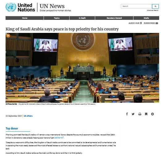 في ذكرى اليوم الوطني السعودي 91.. هذه جهود المملكة الإنسانية للعالم