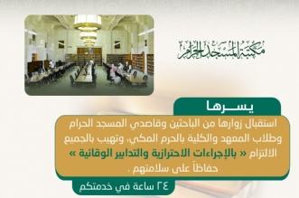 مكتبة المسجد الحرام تستقبل زائريها طوال اليوم على مدار الأسبوع - المواطن
