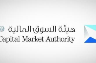 الموافقة على تسجيل وإدراج أسهم شركة إنماء الروابي بالسوق الموازية - المواطن