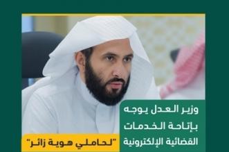 وزارة العدل تتيح الخدمات القضائية الإلكترونية لحاملي هوية زائر - المواطن