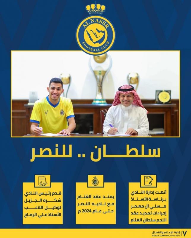 إدارة نادي النصر