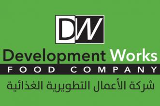 شركة التطويرية الغذائية تعلن زيادة رأس المال لـ30 مليون ريال - المواطن