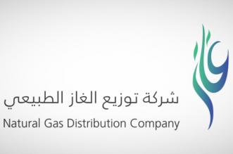 إدراج شركة توزيع الغاز الطبيعي بالسوق الموازية في هذا الموعد - المواطن