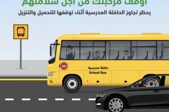 المرور يحذر من تجاوز حافلات النقل المدرسي في حالتين - المواطن