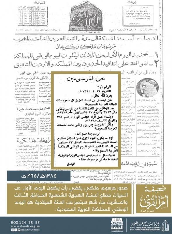 وثيقة رسمية.. الملك فيصل أقر اليوم الوطني وقصر أبو حجارة يحتضن الاحتفال الأول - المواطن