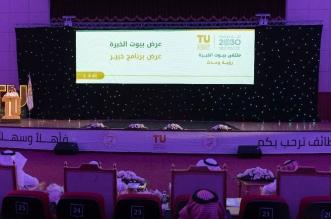 جامعة الطائف تنشئ 82 بيت خبرة في 20 كلية وعمادة - المواطن